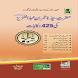 Umar Bin A-Aziz Ki 425 Hikayat by Madinah Gift Centre