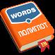 Полиглот. Английские слова by AxiomMobile