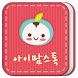 아이맘스톡 - 임신 출산 육아 정보공유 커뮤니티 by SUMVPN