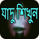 যাদু শিখুন সহজে by Hm Soft