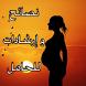 نصائح و إرشادات للحامل by TCHI
