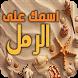 اكتب اسمك في صوره رمل البحر by Stoun LTD