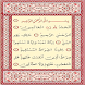 Quran with Easy Readable Font by Hasan AYDIN
