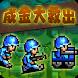 成金大救出 by MocoGame