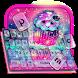 Galaxy Cupcake Keyboard Theme by Super Cool Keyboard Theme