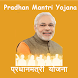 Pradhan Mantri Yojana by Tantra Apps