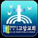 고암교회 - 제천시교회 by igkorea