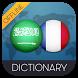 Dictionnaire Francais Arabe by DibDic