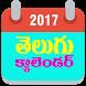 Telugu Calendar 2017 by Pawan mobile tech
