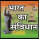 Bhartiya Samvidhan by Sirocco Tech