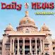 Daily News (Kannada)