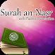 Surah An Nasr Pashto Tilawat by IslamAtoZ