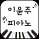 이윤주피아노