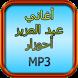 أغاني عبد العزيز احوزار by nir production