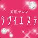 一関市 エステ ラヴィエステ 公式アプリ by イーモット開発