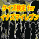 クイズ検定 for イナズマイレブン by moistudio