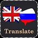 English Russian Translator by Translate Apps