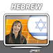 Speak Hebrew (n) by Speakit.TV