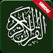 Holy Quran in Urdu- Recitation by Guided Keys