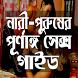 নারী পুরুষের সেক্স গাইড by apps_bd