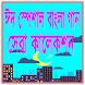 ঈদ স্পেশাল বাংলা গান by cosmicapps.bd