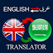 Best English to Arabic Translator by Dictionary World11