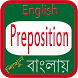 English Preposition by iDroidbd Tech