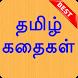 5000+ Tamil Stories தமிழ் கதைகள்