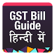GST Bill Guide Line in Hindi by Motiwallz