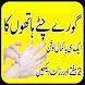 Beauty Health Tips In Urdu by Pakiza Games