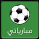 مبارياتي | أخبار الكرة + أهداف المباريات + توقيت by SkySoft Apps