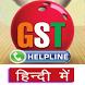 GST INDIA Guideline with Helpline in Hindi by tetarwalsuren
