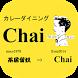 カレーダイニング chai [チャイ] by GMO Digitallab, Inc.