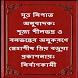 Suttanipat by Snehashis Priya Barua