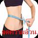 ลดน้ำหนัก ลดความอ้วน by payzpt