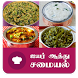 Brahmin Samayal Recipes Tamil by Tamil Apps