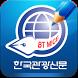 한국관광신문 BT MICE by 한국문화관광콘텐츠개발(주)