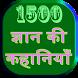 1500 Gyan Ki Kahaniya by Two Power
