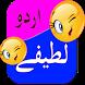 Latifay Urdu Jokes by TranPhamNgan