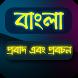 বাংলা প্রবাদ ( SMS ) by AppleSoft IT