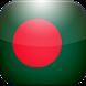 Bangla Radio : বাংলা রেডিও by Descargalo Gratis!