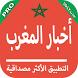 اخبار المغرب - Akhbar almaghrib by THE NEW DEV