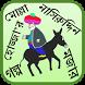 নাসিরুদ্দিন হোজ্জা'র গল্প by Apps House Soft