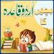 Kids Urdu Qaida - Urdu Book - Learn Urdu Alphabets by MianApps