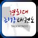경희대최강태권도 안성 by app6team