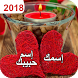 اسمك واسم حبيبك في صورة by khitos
