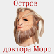 Остров доктора Моро by Publish Digital Books