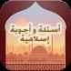 أسئلة و أجوبة إسلامية بدون نت by Medhaouas