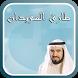 محاضرات الشيخ طارق السويدان by Media.Arabic