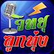 วิทยุลูกทุ่ง ฟังเพลงลูกทุ่ง by darune jantapon